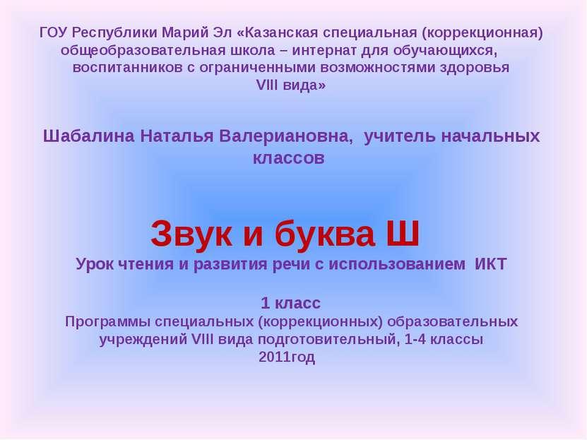 ГОУ Республики Марий Эл «Казанская специальная (коррекционная) общеобразовате...
