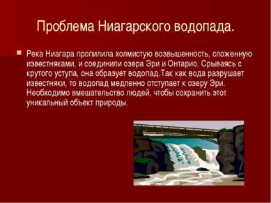 Проблема Ниагарского водопада. Река Ниагара пропилила холмистую возвышенность...