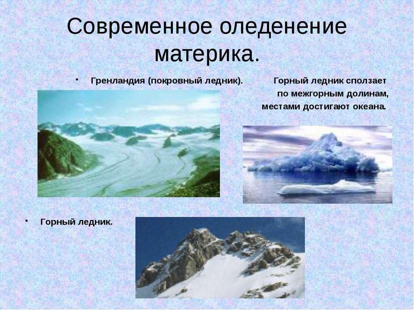Современное оледенение материка. Гренландия (покровный ледник). Горный ледник...