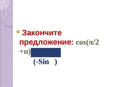 Закончите предложение: cos(π/2 +α)=… (-Sinα)
