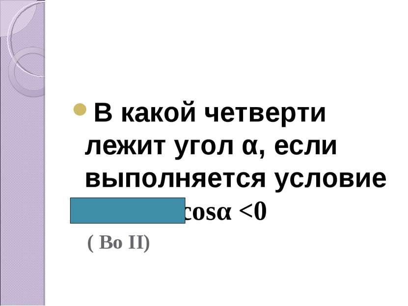 В какой четверти лежит угол α, если выполняется условие Sinα>0, cosα