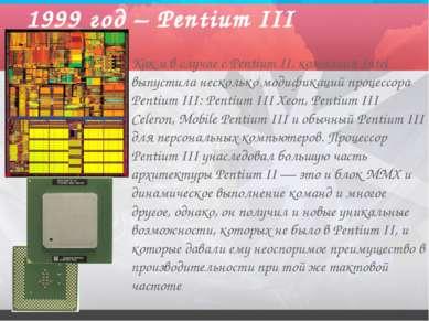 1999 год – Pentium III Как и в случае с Pentium II, компания Intel выпустила ...