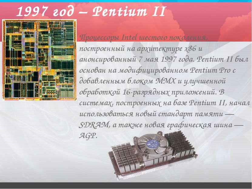 1997 год – Pentium II Процессоры Intel шестого поколения, построенный на архи...