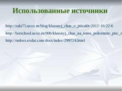 http://zaki75.ucoz.ru/blog/klassnyj_chas_o_pticakh/2012-10-22-6 http://bersch...