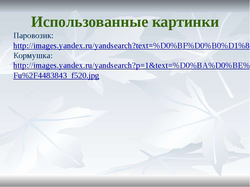 Паровозик: http://images.yandex.ru/yandsearch?text=%D0%BF%D0%B0%D1%80%D0%BE%D...