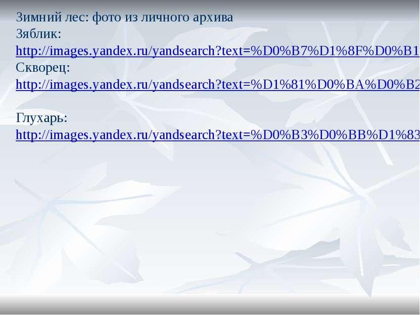 Зимний лес: фото из личного архива Зяблик: http://images.yandex.ru/yandsearch...