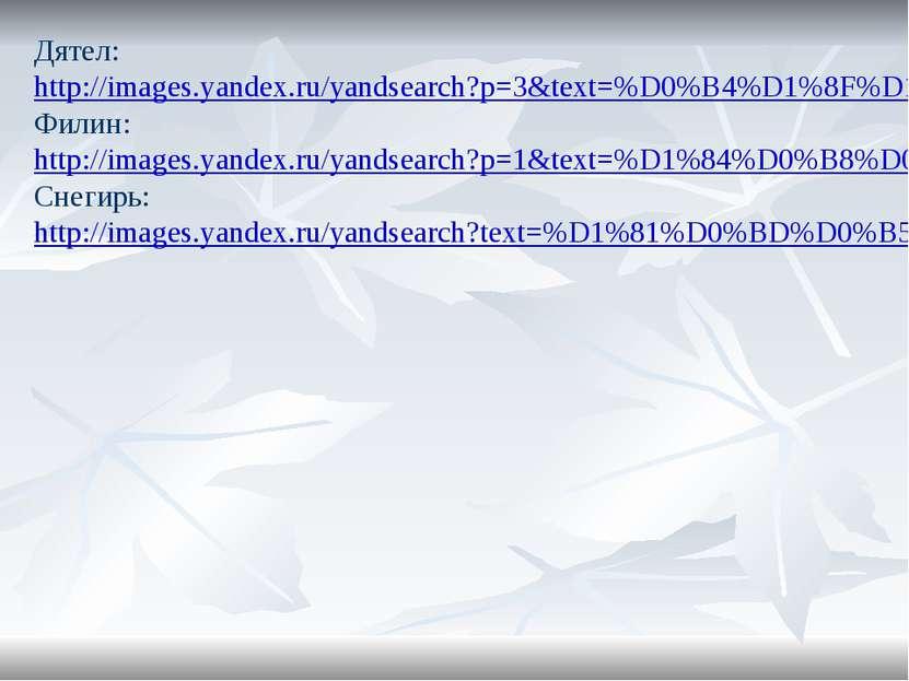Дятел: http://images.yandex.ru/yandsearch?p=3&text=%D0%B4%D1%8F%D1%82%D0%B5%D...