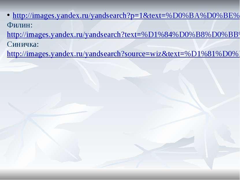 http://images.yandex.ru/yandsearch?p=1&text=%D0%BA%D0%BE%D1%80%D0%BC%D1%83%D1...