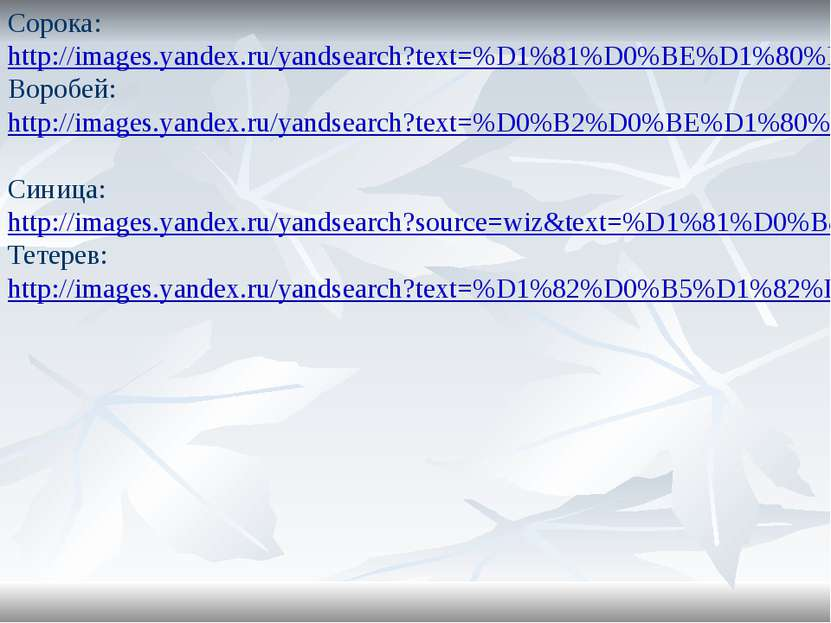 Сорока: http://images.yandex.ru/yandsearch?text=%D1%81%D0%BE%D1%80%D0%BE%D0%B...
