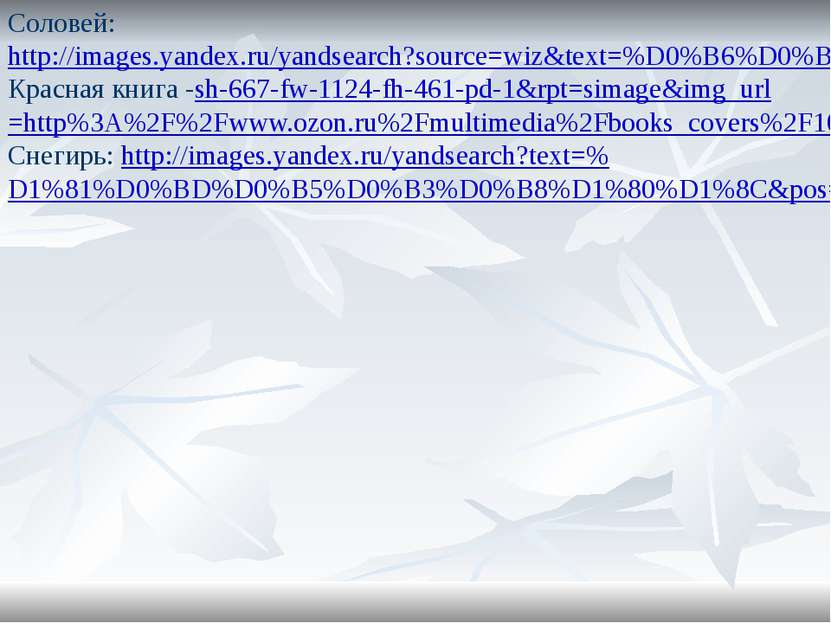 Соловей: http://images.yandex.ru/yandsearch?source=wiz&text=%D0%B6%D0%B0%D0%B...