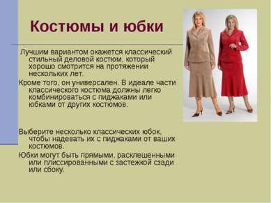 Костюмы и юбки Лучшим вариантом окажется классический стильный деловой костюм...