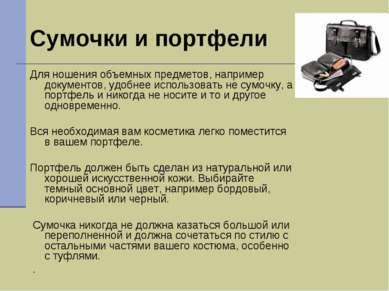 Сумочки и портфели Для ношения объемных предметов, например документов, удобн...