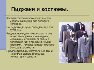 Пиджаки и костюмы. Костюм классического покроя — это идеальный выбор для дело...
