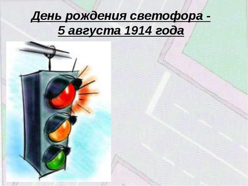 День рождения светофора - 5 августа 1914 года