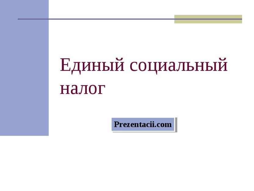 Единый социальный налог Prezentacii.com