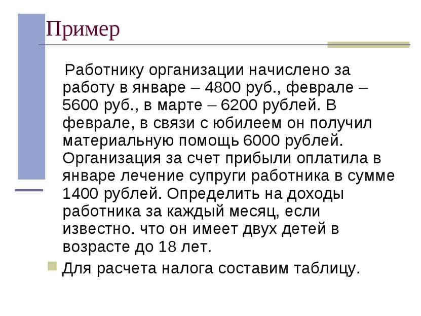 Пример Работнику организации начислено за работу в январе – 4800 руб., феврал...