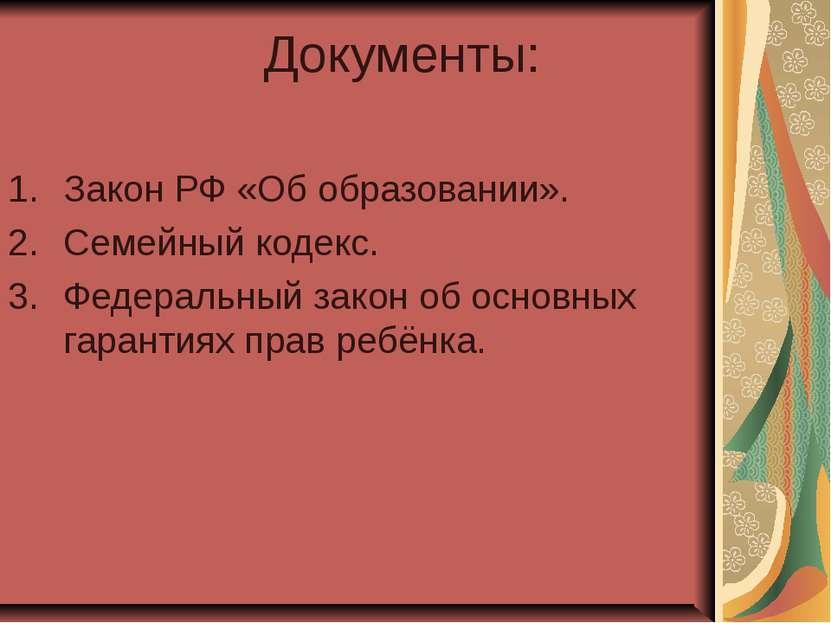 Документы: Закон РФ «Об образовании». Семейный кодекс. Федеральный закон об о...