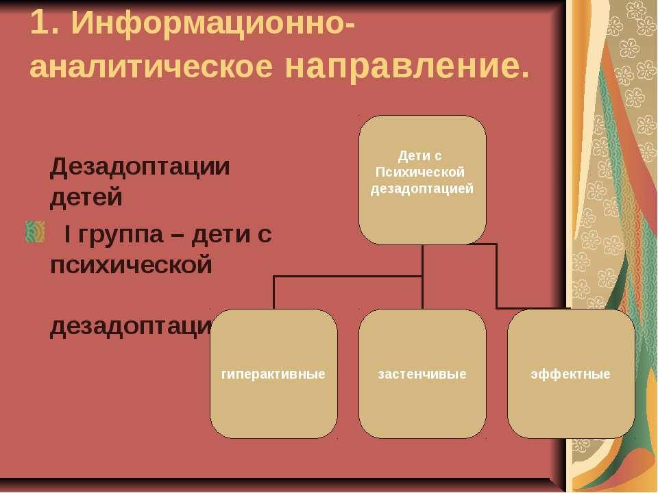 1. Информационно-аналитическое направление. Дезадоптации детей I группа – дет...