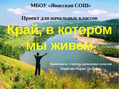 Проект для начальных классов Край, в котором мы живем МБОУ «Явасская СОШ» Вып...