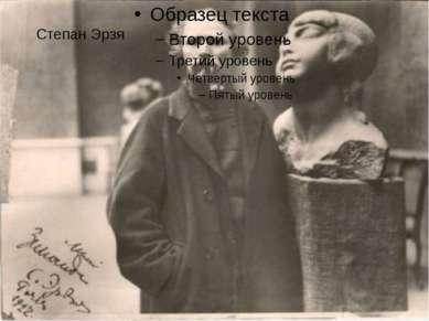 Степан Эрзя