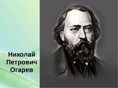 Николай Петрович Огарев