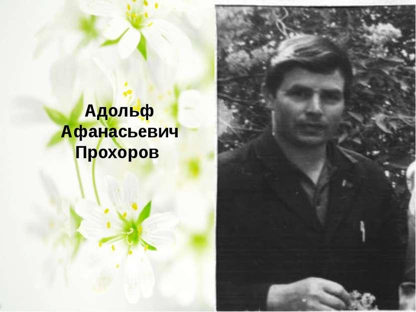 Адольф Афанасьевич Прохоров