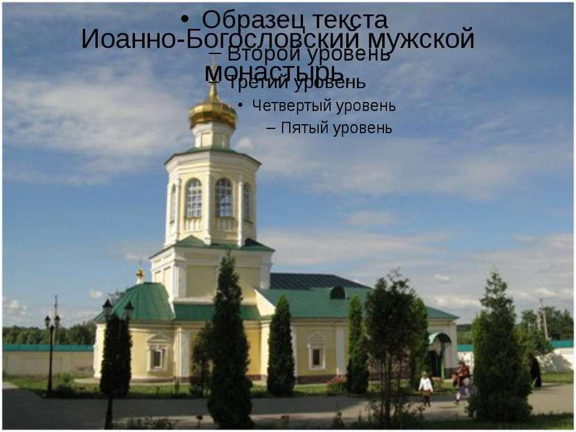 Иоанно-Богословский мужской монастырь.