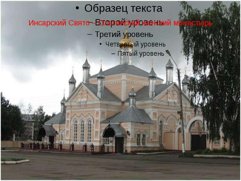 Инсарский Свято – Ольгинский женский монастырь