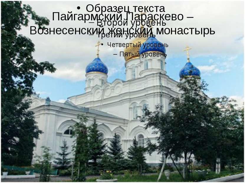 Пайгармский Параскево – Вознесенский женский монастырь