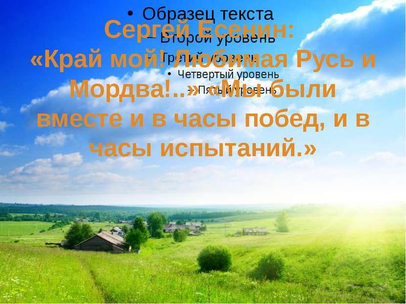 Сергей Есенин: «Край мой! Любимая Русь и Мордва!..» «Мы были вместе и в часы ...