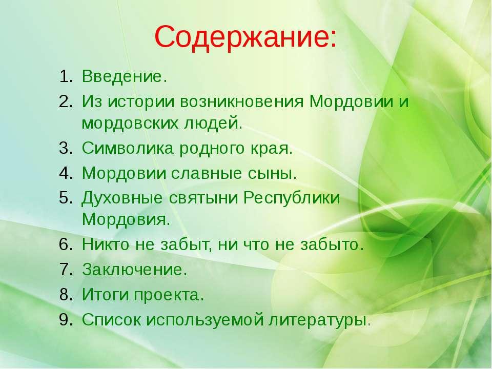 Содержание: Введение. Из истории возникновения Мордовии и мордовских людей. С...