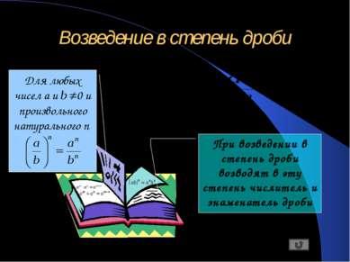 Возведение в степень дроби Для любых чисел a и b 0 и произвольного натурально...