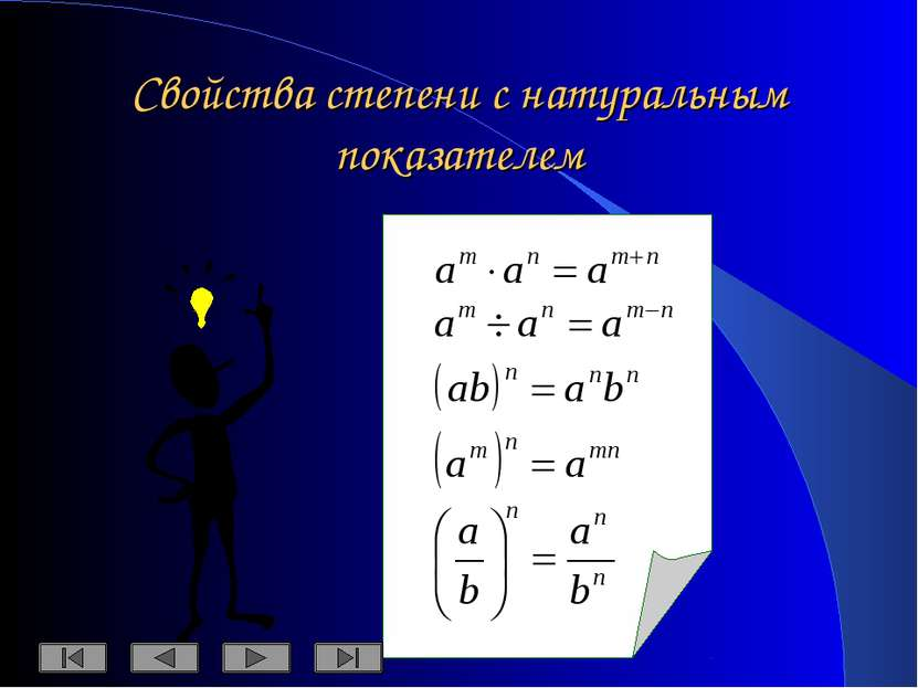 Презентация по алгебре 7 класс степень с натуральным показателем