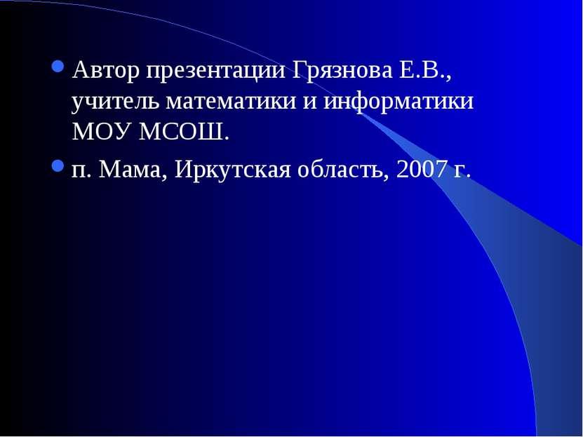 Автор презентации Грязнова Е.В., учитель математики и информатики МОУ МСОШ. п...