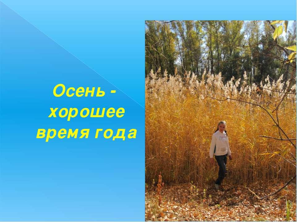 Осень - хорошее время года