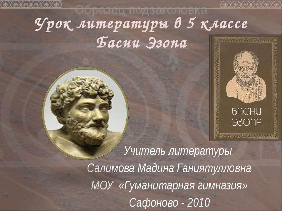Урок литературы в 5 классе Басни Эзопа Учитель литературы Салимова Мадина Ган...