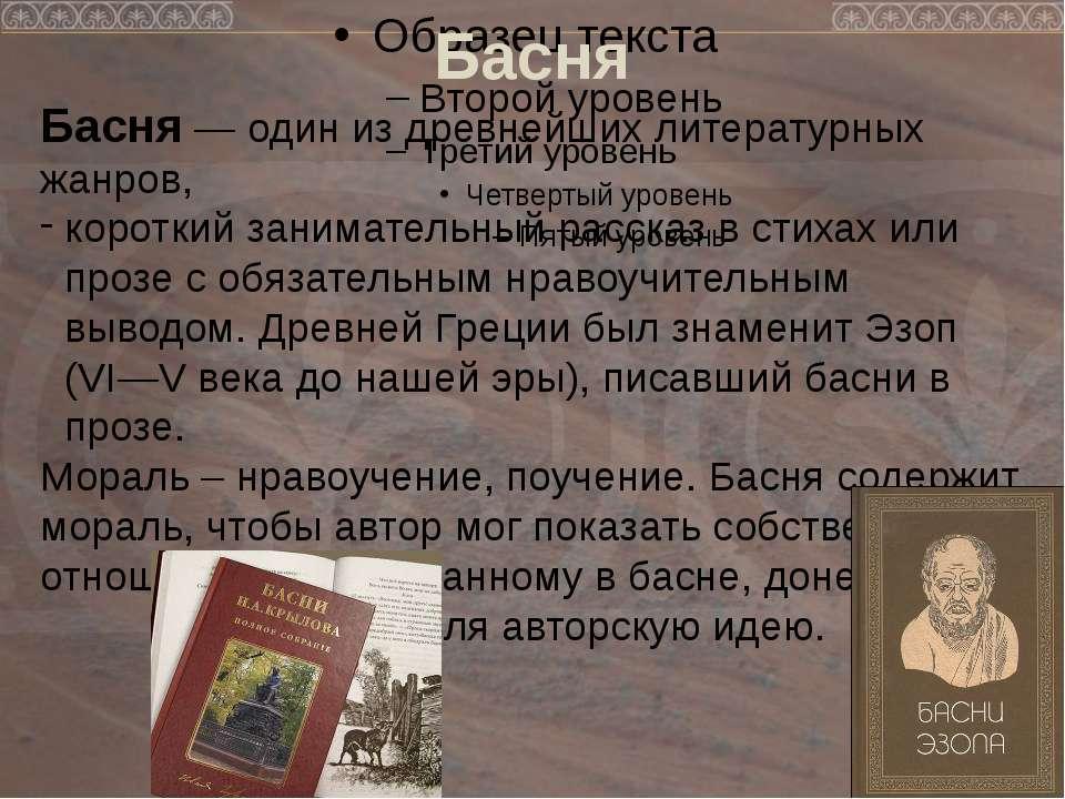 Басня Басня — один из древнейших литературных жанров, короткий занимательный ...