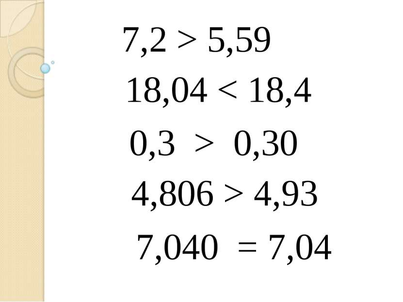 7,2 > 5,59 18,04 < 18,4 0,3 > 0,30 4,806 > 4,93 7,040 = 7,04