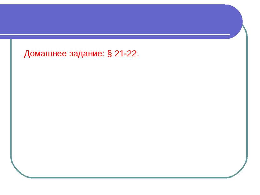 Домашнее задание: § 21-22. Источники: 1.«Физика» 8 класс, авторы А.В. Перышки...