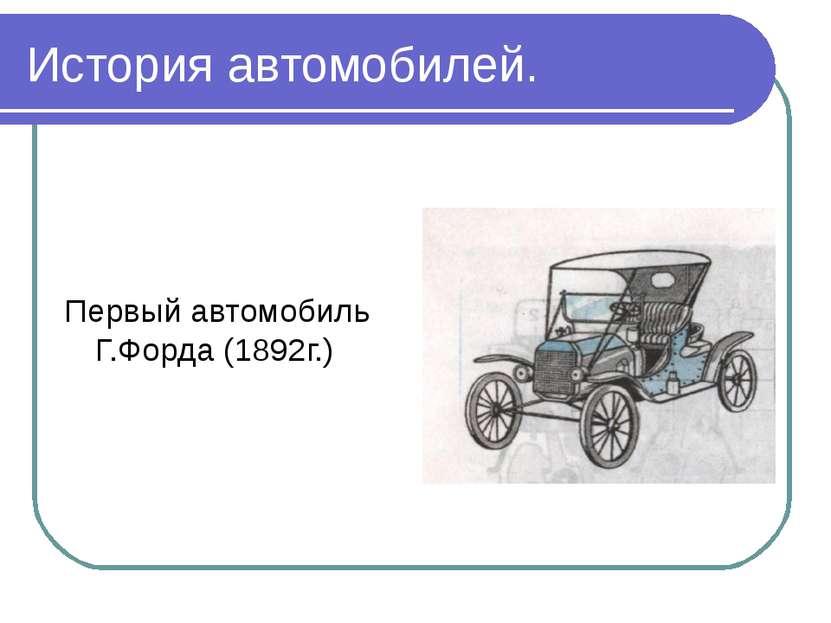 История автомобилей. Первый автомобиль Г.Форда (1892г.)