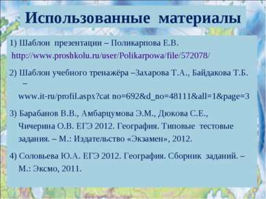 Использованные материалы 1) Шаблон презентации – Поликарпова Е.В. http://www....