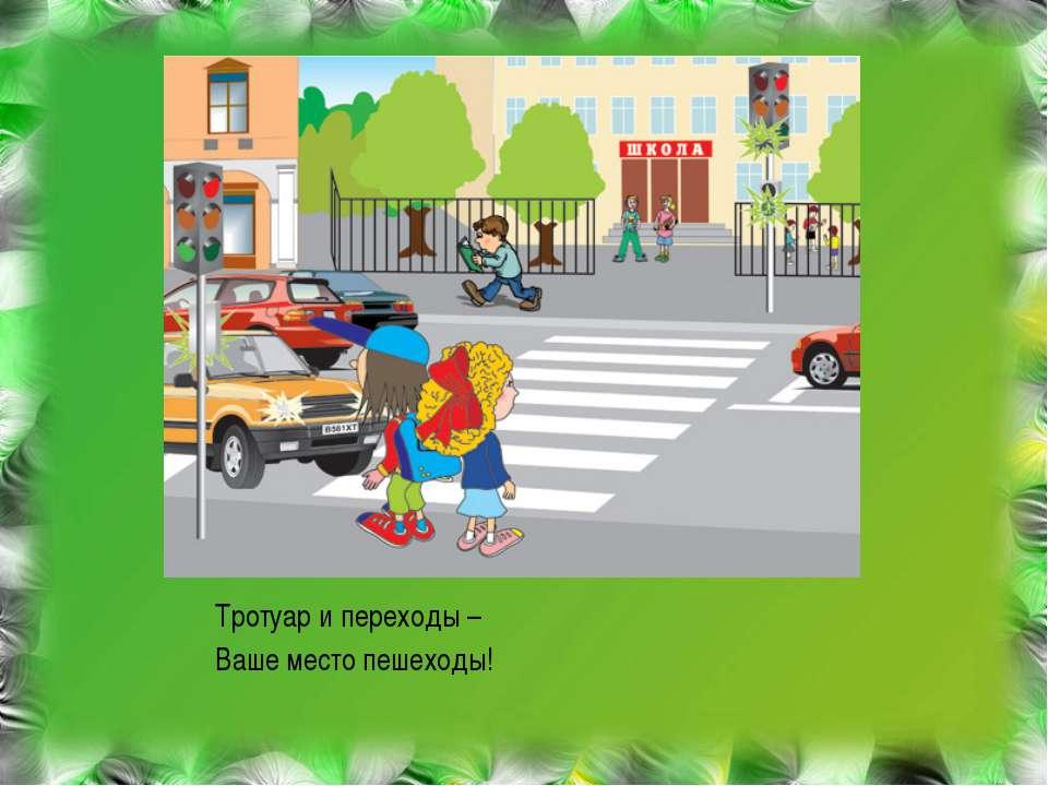 Тротуар и переходы – Ваше место пешеходы!