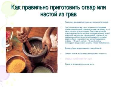 Как правильно приготовить отвар или настой из трав Различают два вида пригото...