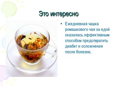 Это интересно Ежедневная чашка ромашкового чая за едой оказалась эффективным ...