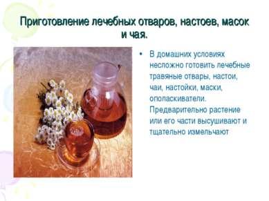 Приготовление лечебных отваров, настоев, масок и чая. В домашних условиях нес...