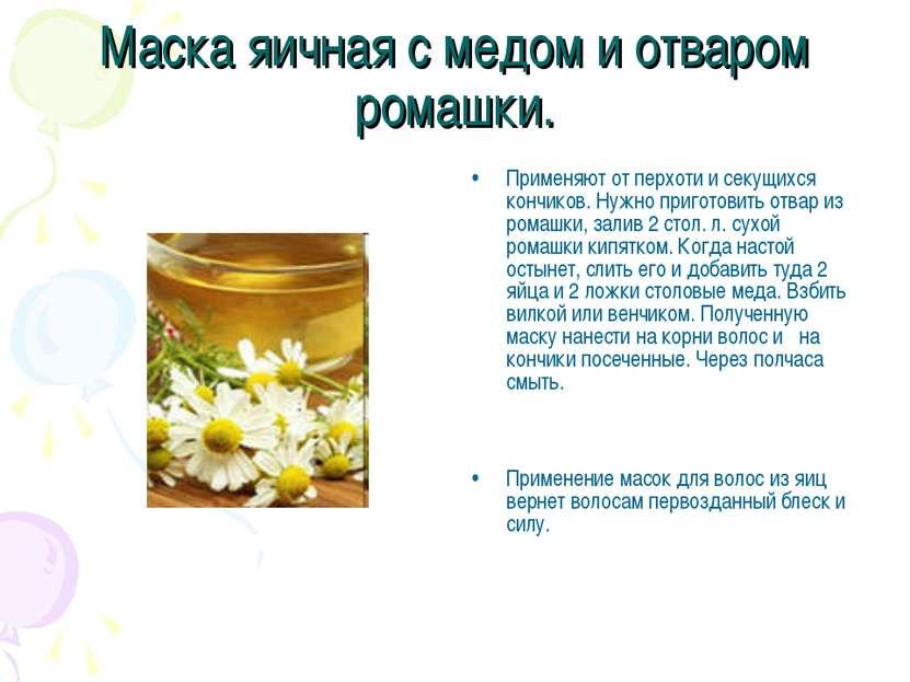 Маска яичная с медом и отваром ромашки. Применяют от перхоти и секущихся конч...