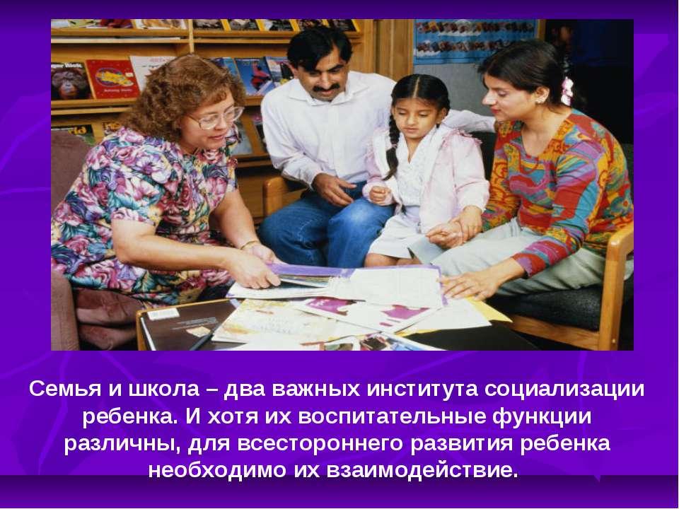 Семья и школа – два важных института социализации ребенка. И хотя их воспитат...
