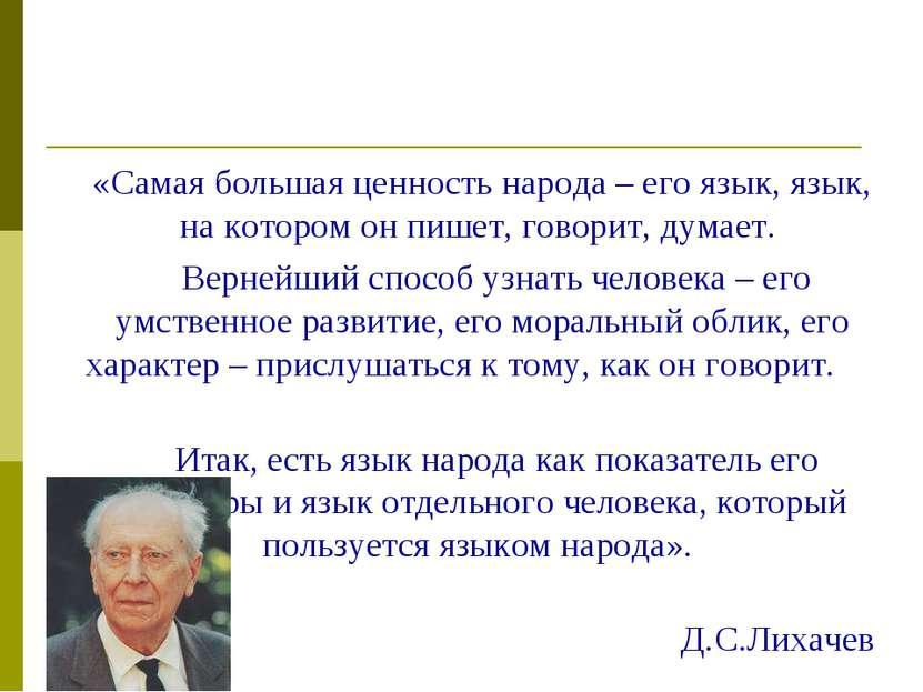 «Самая большая ценность народа – его язык, язык, на котором он пишет, говорит...