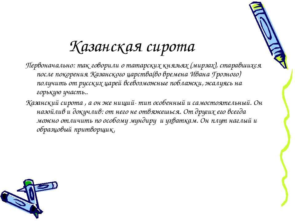 Казанская сирота Первоначально: так говорили о татарских князьях (мирзах), ст...