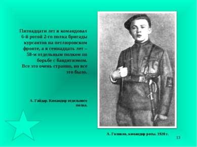 Пятнадцати лет я командовал 6-й ротой 2-го полка бригады курсантов на петлюро...